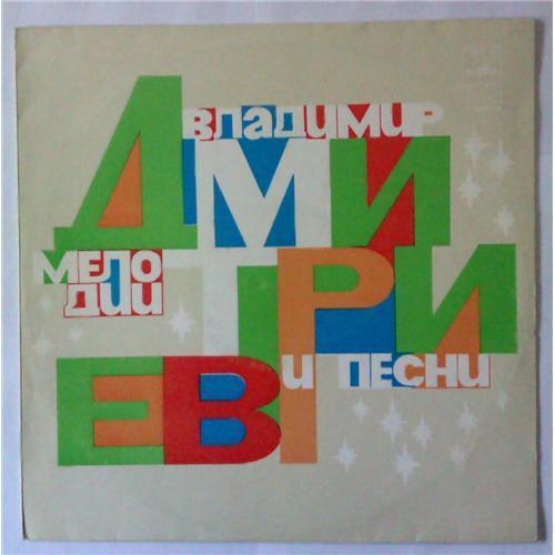 Виниловые пластинки  Владимир Дмитриев - Мелодии и песни / С60—13427-8 в Vinyl Play магазин LP и CD  04275