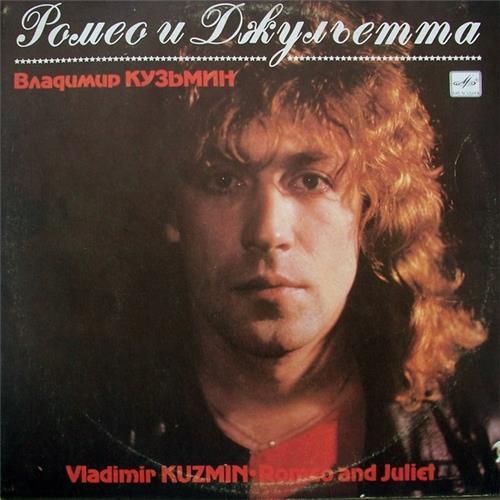 Виниловые пластинки  Владимир Кузьмин – Ромео И Джульетта / C60 27991 004 в Vinyl Play магазин LP и CD  02050