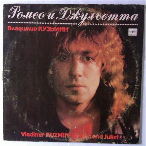 Виниловые пластинки  Владимир Кузьмин – Ромео И Джульетта / C60 27991 004 в Vinyl Play магазин LP и CD  03519