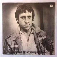 Владимир Высоцкий – Бег Иноходца / М60 48943 009