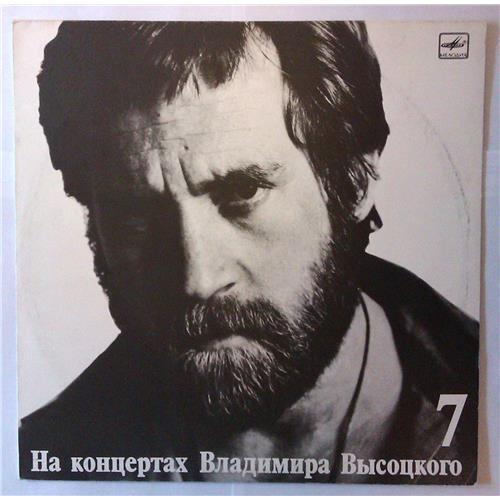 Виниловые пластинки  Владимир Высоцкий – Большой Каретный / М60 48703 002 в Vinyl Play магазин LP и CD  03842