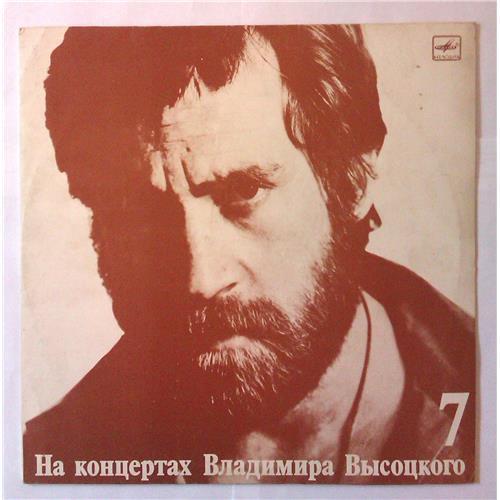 Виниловые пластинки  Владимир Высоцкий – Большой Каретный / М60 48703 002 в Vinyl Play магазин LP и CD  03983