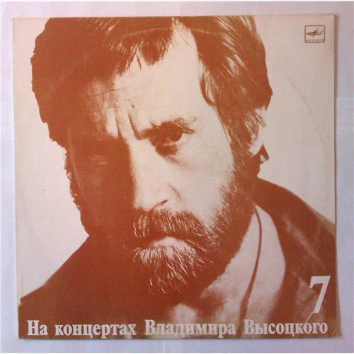 Виниловые пластинки  Владимир Высоцкий – Большой Каретный / М60 48703 002 в Vinyl Play магазин LP и CD  03984