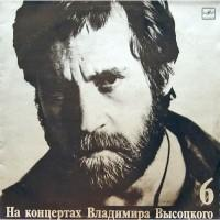 Владимир Высоцкий – Чужая Колея / М60 48503 001