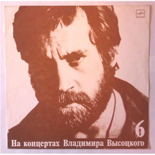 Виниловые пластинки  Владимир Высоцкий – Чужая Колея / М60 48503 001 в Vinyl Play магазин LP и CD  03770