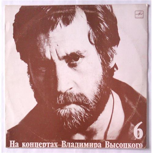 Виниловые пластинки  Владимир Высоцкий – Чужая Колея / М60 48503 001 в Vinyl Play магазин LP и CD  05281