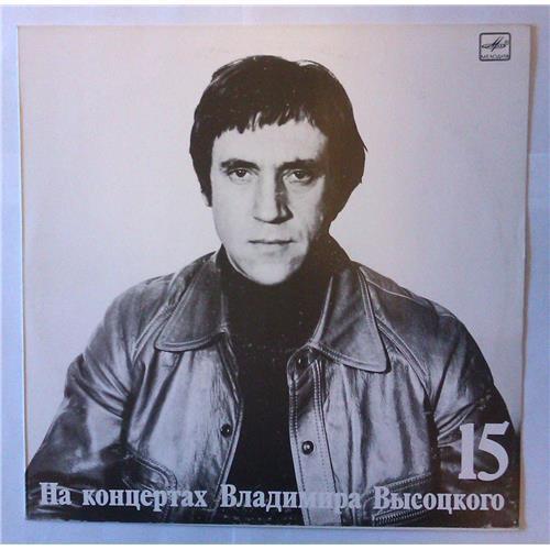Виниловые пластинки  Владимир Высоцкий – Маскарад / М60 49469 002 в Vinyl Play магазин LP и CD  03777