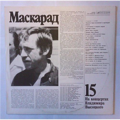 Картинка  Виниловые пластинки  Владимир Высоцкий – Маскарад / М60 49469 002 в  Vinyl Play магазин LP и CD   03777 1