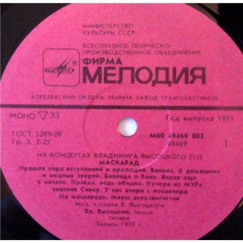 Картинка  Виниловые пластинки  Владимир Высоцкий – Маскарад / М60 49469 002 в  Vinyl Play магазин LP и CD   03777 2