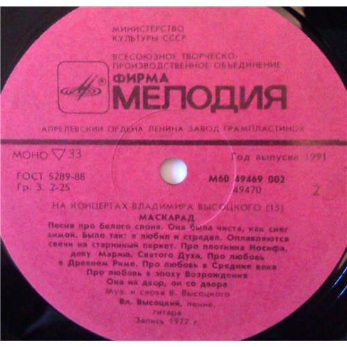 Картинка  Виниловые пластинки  Владимир Высоцкий – Маскарад / М60 49469 002 в  Vinyl Play магазин LP и CD   03777 3
