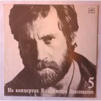 Владимир Высоцкий – Мир Вашему Дому / М60 48501 007