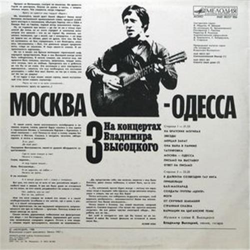 Картинка  Виниловые пластинки  Владимир Высоцкий – Москва - Одесса / М60 48257 006 в  Vinyl Play магазин LP и CD   01417 1