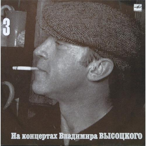 Виниловые пластинки  Владимир Высоцкий – Москва - Одесса / М60 48257 006 в Vinyl Play магазин LP и CD  02622