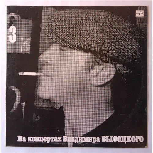 Виниловые пластинки  Владимир Высоцкий – Москва - Одесса / М60 48257 006 в Vinyl Play магазин LP и CD  03979