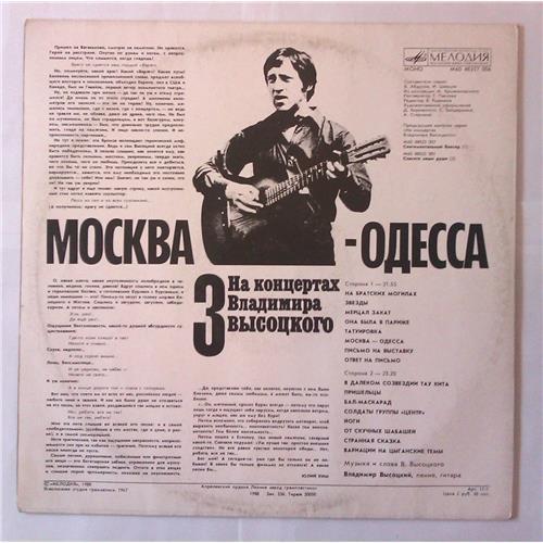 Картинка  Виниловые пластинки  Владимир Высоцкий – Москва - Одесса / М60 48257 006 в  Vinyl Play магазин LP и CD   03979 1
