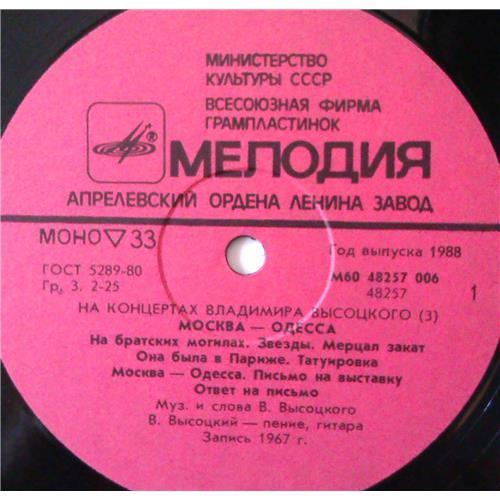 Картинка  Виниловые пластинки  Владимир Высоцкий – Москва - Одесса / М60 48257 006 в  Vinyl Play магазин LP и CD   03979 2