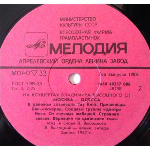 Картинка  Виниловые пластинки  Владимир Высоцкий – Москва - Одесса / М60 48257 006 в  Vinyl Play магазин LP и CD   03979 3