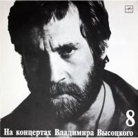 Владимир Высоцкий – На Нейтральной Полосе / М60 48759 008