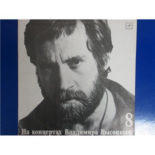 Виниловые пластинки  Владимир Высоцкий – На Нейтральной Полосе / М60 48759 008 в Vinyl Play магазин LP и CD  05147