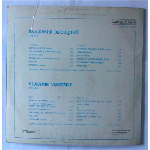 Картинка  Виниловые пластинки  Владимир Высоцкий – Песни / C 60—14761-2 в  Vinyl Play магазин LP и CD   03606 1