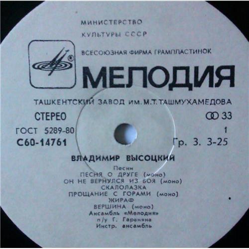 Картинка  Виниловые пластинки  Владимир Высоцкий – Песни / C 60—14761-2 в  Vinyl Play магазин LP и CD   03606 2