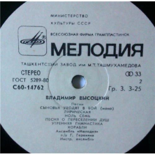 Картинка  Виниловые пластинки  Владимир Высоцкий – Песни / C 60—14761-2 в  Vinyl Play магазин LP и CD   03606 3
