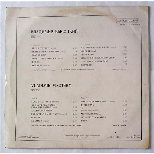 Картинка  Виниловые пластинки  Владимир Высоцкий – Песни / C 60—14761-2 в  Vinyl Play магазин LP и CD   05275 1