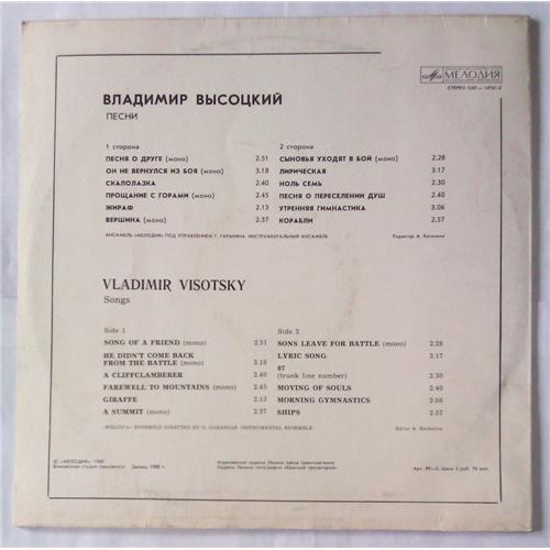 Картинка  Виниловые пластинки  Владимир Высоцкий – Песни / C 60—14761-2 в  Vinyl Play магазин LP и CD   05310 1