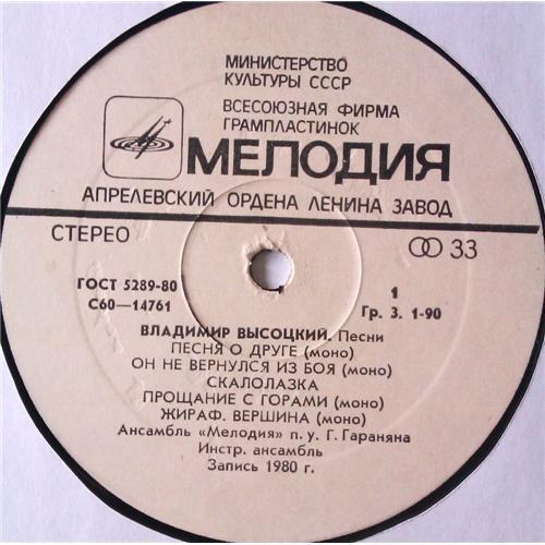 Картинка  Виниловые пластинки  Владимир Высоцкий – Песни / C 60—14761-2 в  Vinyl Play магазин LP и CD   05310 2