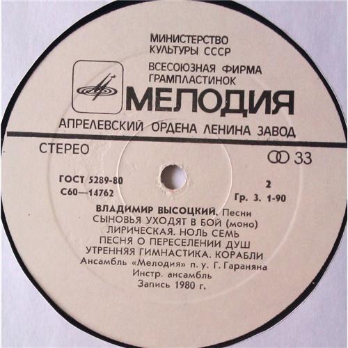 Картинка  Виниловые пластинки  Владимир Высоцкий – Песни / C 60—14761-2 в  Vinyl Play магазин LP и CD   05310 3