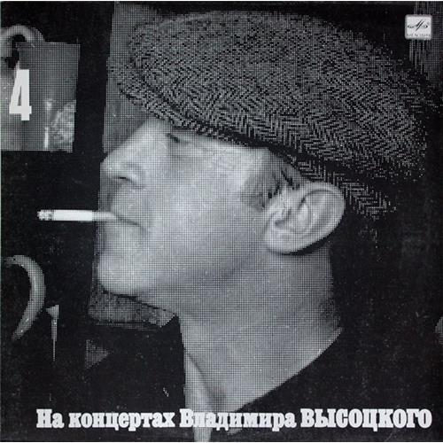 Виниловые пластинки  Владимир Высоцкий – Песня О Друге / М60 48259 000 в Vinyl Play магазин LP и CD  01285