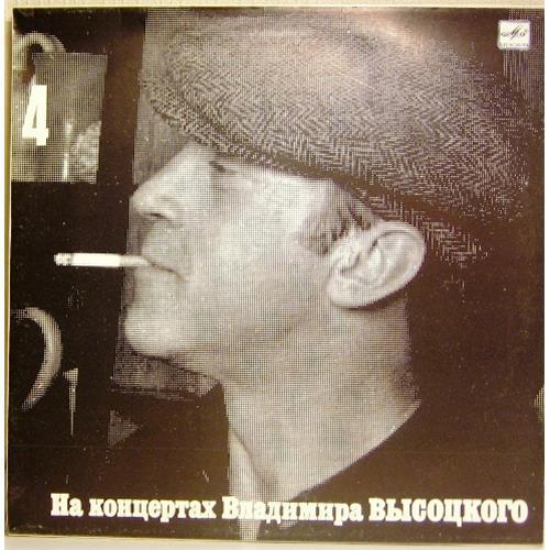 Виниловые пластинки  Владимир Высоцкий – Песня О Друге / М60 48259 000 в Vinyl Play магазин LP и CD  03214