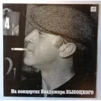 Владимир Высоцкий – Песня О Друге / М60 48259 000