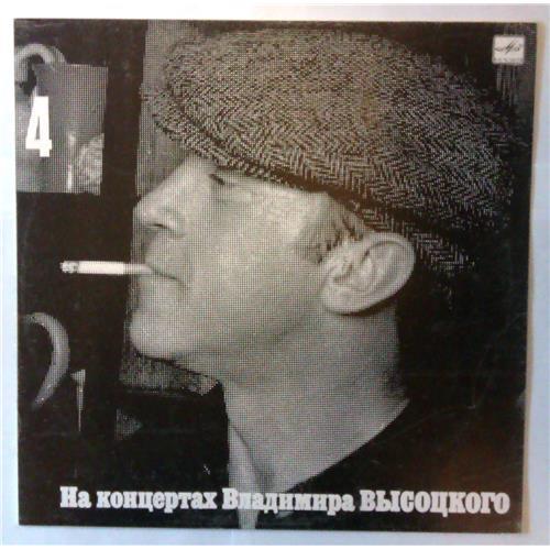 Виниловые пластинки  Владимир Высоцкий – Песня О Друге / М60 48259 000 в Vinyl Play магазин LP и CD  03839