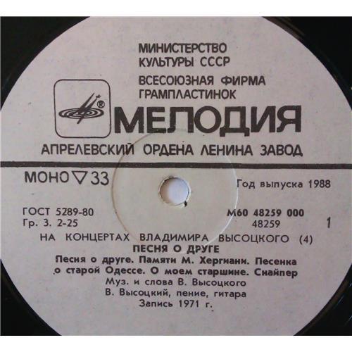 Картинка  Виниловые пластинки  Владимир Высоцкий – Песня О Друге / М60 48259 000 в  Vinyl Play магазин LP и CD   03839 2