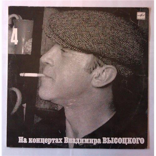 Виниловые пластинки  Владимир Высоцкий – Песня О Друге / М60 48259 000 в Vinyl Play магазин LP и CD  03980