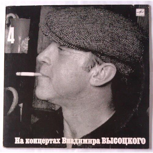 Виниловые пластинки  Владимир Высоцкий – Песня О Друге / М60 48259 000 в Vinyl Play магазин LP и CD  05277