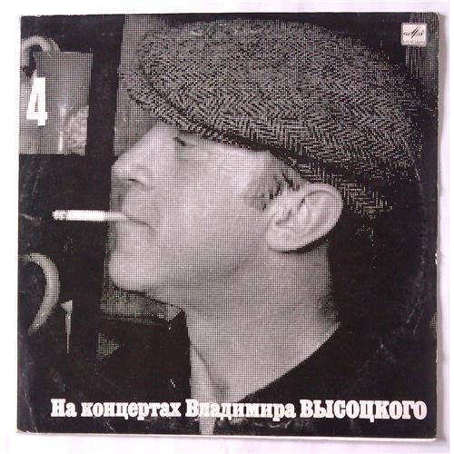 Виниловые пластинки  Владимир Высоцкий – Песня О Друге / М60 48259 000 в Vinyl Play магазин LP и CD  05278