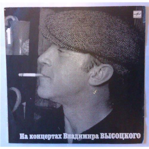 Виниловые пластинки  Владимир Высоцкий – Сентиментальный Боксёр / М60 48023 007 в Vinyl Play магазин LP и CD  03715