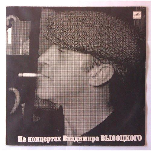 Виниловые пластинки  Владимир Высоцкий – Сентиментальный Боксёр / М60 48023 007 в Vinyl Play магазин LP и CD  03977