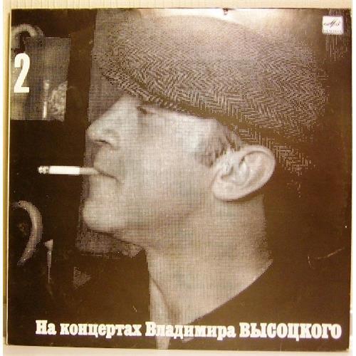 Виниловые пластинки  Владимир Высоцкий – Спасите Наши Души / М60 48025 001 в Vinyl Play магазин LP и CD  02120