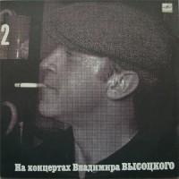 Владимир Высоцкий – Спасите Наши Души / М60 48025 001