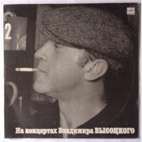 Виниловые пластинки  Владимир Высоцкий – Спасите Наши Души / М60 48025 001 в Vinyl Play магазин LP и CD  03541