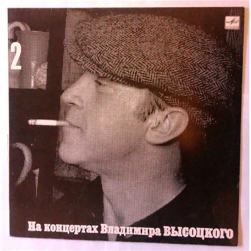 Виниловые пластинки  Владимир Высоцкий – Спасите Наши Души / М60 48025 001 в Vinyl Play магазин LP и CD  03766
