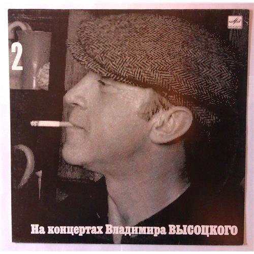 Виниловые пластинки  Владимир Высоцкий – Спасите Наши Души / М60 48025 001 в Vinyl Play магазин LP и CD  03837