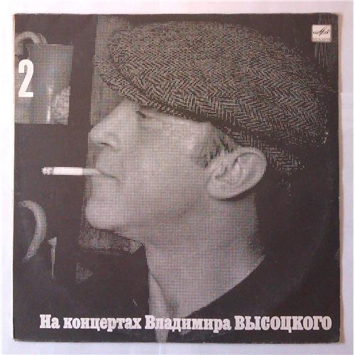 Виниловые пластинки  Владимир Высоцкий – Спасите Наши Души / М60 48025 001 в Vinyl Play магазин LP и CD  03978