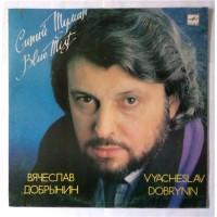 Вячеслав Добрынин – Синий Туман / С60 27865 009