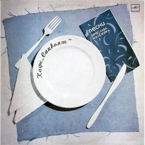 Виниловые пластинки  Вячеслав Малежик – Кафе «Саквояж» / С60 25127 000 в Vinyl Play магазин LP и CD  02163