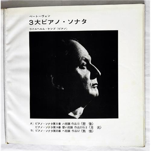 Картинка  Виниловые пластинки  Wilhelm Keampff – Beethoven: 3 Piano Sonatas (No. 8 'Pathetique', No. 14 'Moonlight', No. 23 'Appassionata') / SMG-2002 в  Vinyl Play магазин LP и CD   07553 1