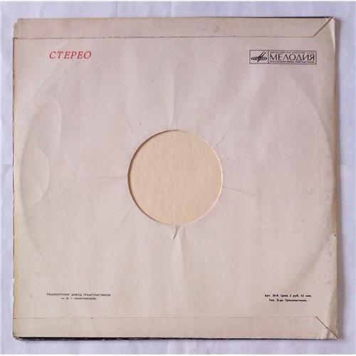 Картинка  Виниловые пластинки  Ялла – Музыкальная Чайхана / С60 27343 004 в  Vinyl Play магазин LP и CD   06882 1